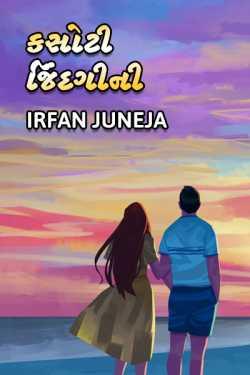 kasoti jindgini by Irfan Juneja in Gujarati
