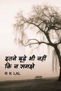 इतने बूढ़े भी नहीं कि न समझे बुक r k lal द्वारा प्रकाशित हिंदी में