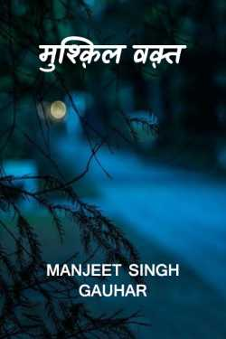 Difficult Time by Manjeet Singh Gauhar in Hindi