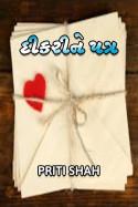Priti Shah દ્વારા દીકરી ને પત્ર ગુજરાતીમાં