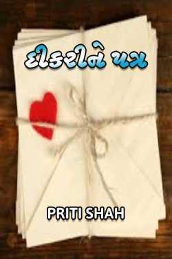 Dikri ne patra by Priti Shah in Gujarati