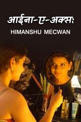 आईना-ए-अक्स:  by Himanshu Mecwan in Hindi