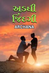 અડધી જિંદગી...  by anahita in Gujarati