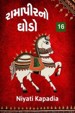 Ramapirno Ghodo - 16 by Niyati Kapadia in Gujarati