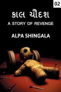kal chaudash- A Story Of Revenge - 2