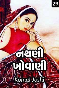 Nathani khovani - 29 by Komal Joshi Pearlcharm in Gujarati