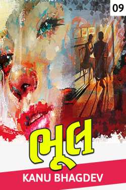 Bhool - 9 by Kanu Bhagdev in Gujarati