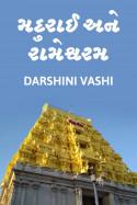 Darshini Vashi દ્વારા મદુરાઈ અને રામેશ્વરમ ગુજરાતીમાં
