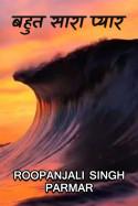 बहुत सारा प्यार बुक Roopanjali singh parmar द्वारा प्रकाशित हिंदी में