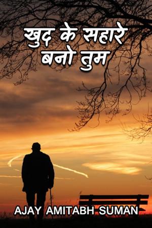 खुद के सहारे बनो तुम बुक Ajay Amitabh Suman द्वारा प्रकाशित हिंदी में