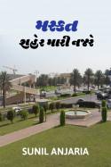 SUNIL ANJARIA દ્વારા મસ્કત શહેર મારી નજરે ગુજરાતીમાં
