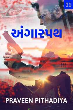 Angarpath -11 by Praveen Pithadiya in Gujarati