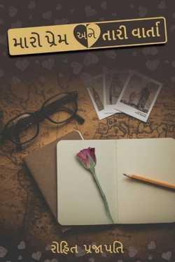 મારો પ્રેમ અને તારી વાર્તા  by Rohit Prajapati in Gujarati