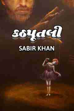 કઠપૂતલી by SABIRKHAN in Gujarati