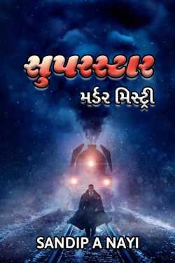 superstar - 1 by Sandip A Nayi in Gujarati