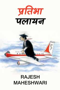 Pratibha palayan by Rajesh Maheshwari in Hindi