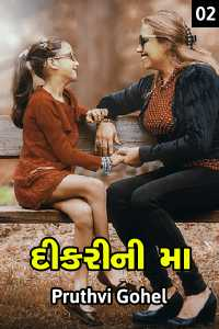 Daughter's mother - 2