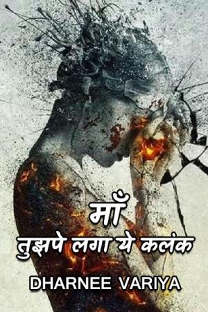 माँ, तुझपे लगा ये कलंक.... बुक Dharnee Variya द्वारा प्रकाशित हिंदी में