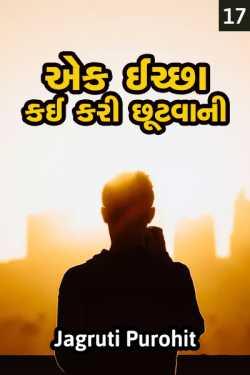 Ek iccha - kai kari chutwani - 17 by jagruti purohit in Gujarati