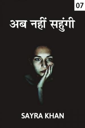 अब नहीं सहुंगी... - भाग 7 बुक Sayra Khan द्वारा प्रकाशित हिंदी में