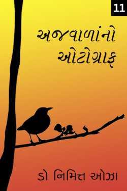Ajvadana Autograph - 11 by Dr. Nimit Oza in Gujarati