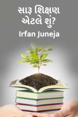 saru sikshan etle su? by Irfan Juneja in Gujarati