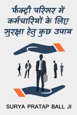 Factory parisar me karmchariyo ke liye suraksha hetu kucch upay by Surya Pratap Ball Ji in Hindi