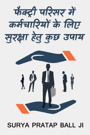फैक्ट्री परिसर में कर्मचारियों के लिए सुरक्षा हेतु कुछ उपाय बुक Surya Pratap Ball Ji द्वारा प्रकाशित हिंदी में