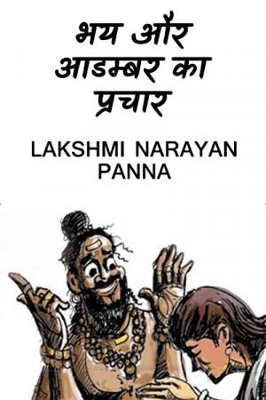 भय और आडम्बर का प्रचार - मर गया पत्थरदिल इन्शान बुक Lakshmi Narayan Panna द्वारा प्रकाशित हिंदी में