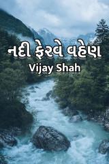 નદી ફેરવે વહેણ્   by Vijay Shah in Gujarati
