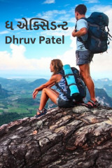 ધ એક્સિડન્ટ  by Dhruv Patel in Gujarati