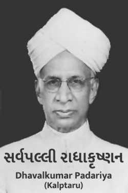 sarvapalli radhakrishnan by Dhavalkumar Padariya Kalptaru in Gujarati