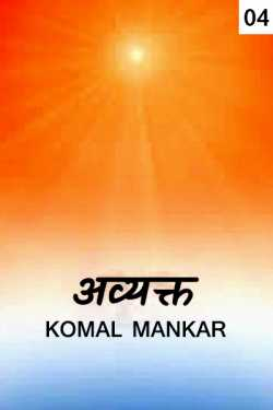 Avyakt - 4 by Komal Mankar in Marathi