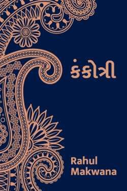 Kankotri by Rahul Makwana in Gujarati