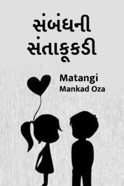Sambandhni santakukdi by Matangi Mankad Oza in Gujarati