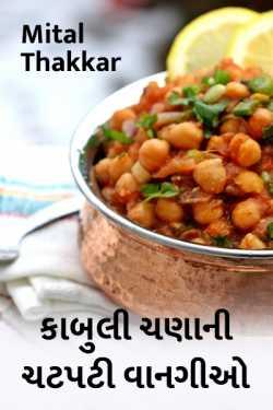 Kabuli chana ni chatpati vangio by Mital Thakkar in Gujarati