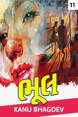 Bhool - 11 by Kanu Bhagdev in Gujarati