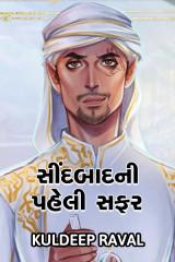 સીંદબાદ ની સફર  by KulDeep Raval in Gujarati