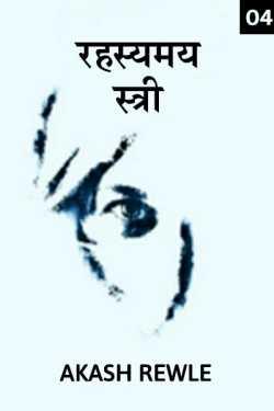 Rahasyamay Stree - 4 by Akash Rewle in Marathi