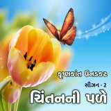 ચિંતનની પળે - સીઝન - 2  by Krishnkant Unadkat in Gujarati
