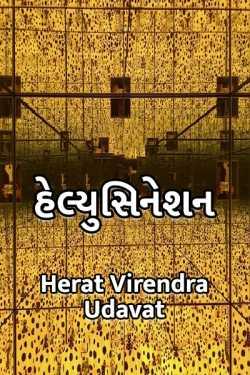Herat Virendra Udavat દ્વારા હેલ્યુસિનેશન (એક ભ્રમ) ગુજરાતીમાં
