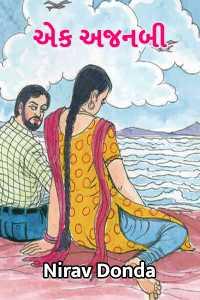 એક અજનબી - True Love Story