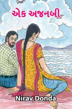 Ek Ajnabi by Nirav Donda in Gujarati