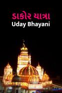 Uday Bhayani દ્વારા ડાકોર યાત્રા – જય રણછોડ... માખણ ચોર... ગુજરાતીમાં