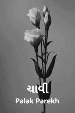 Chaavi by Palak parekh in Gujarati