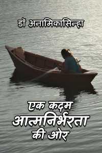 Ek Kadam aatmnirbharta ki aur - 1