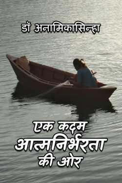 Ek Kadam aatmnirbharta ki aur - 1 by डॉ अनामिकासिन्हा in Hindi