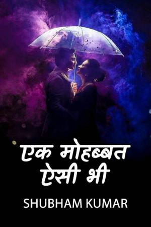 एक मोहब्बत ऐसी भी बुक Shubham kumar द्वारा प्रकाशित हिंदी में