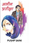 असीम प्रतीक्षा बुक Pushp Saini द्वारा प्रकाशित हिंदी में