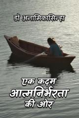 एक कदम आत्मनिर्भरता की ओर  by डॉ अनामिकासिन्हा in Hindi